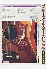 ブルース・ギターのしらべ 伝説のスタンダード編 (CD付き) (Guitar magazine) 楽譜