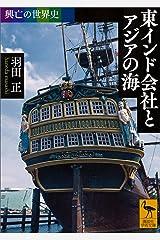 興亡の世界史 東インド会社とアジアの海 (講談社学術文庫) Kindle版