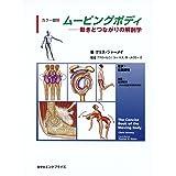 カラー図解ムービングボディ―動きとつながりの解剖学
