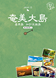 島旅 02 奄美大島(奄美群島1) (地球の歩き方JAPAN)