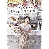料理を作るように美しい素肌は作れるということ (veggy books)
