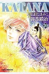 KATANA (20) 御番鍛冶 (あすかコミックスDX) Kindle版