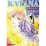 KATANA (20) 御番鍛冶 (あすかコミックスDX)