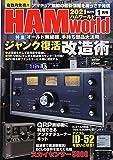 HAM World 2021年 01 月号 [雑誌]