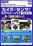 カメラ×センサ! ラズベリー・パイ製作全集[基板3枚入り] (ボード・コンピュータ・シリーズ)