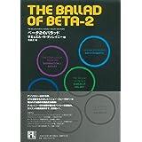 ベータ2のバラッド (未来の文学)