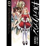 ギルティクラウン 7巻 (デジタル版ガンガンコミックス)