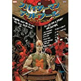 続 スパイダーマン/デッドプール:スパデプ、パパになる (ShoPro Books)