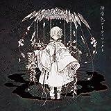【Amazon.co.jp限定】神楽色アーティファクト (初回生産限定盤B)(CD+DVD)【DVD(ver.B)付】