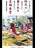マレーシア 地元で愛される名物食堂 ローカル過ぎて地球の歩き方に載せられなかった地域密着の繁盛店 (地球の歩き方BOOKS)