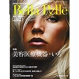 Bella Pelle Vol.6 No.1(2021―美肌をつくるサイエンス 特集:美容医療機器・いろ