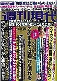週刊現代 2016年 10/22 号 [雑誌]