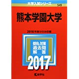 熊本学園大学 (2017年版大学入試シリーズ)