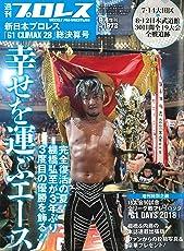 新日本プロレス「G1 クライマックス 28」総決算号 2018年9/4号 (週刊プロレス増刊 No.1972)