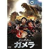 小さき勇者たち ~ガメラ~ 大映特撮 THE BEST [DVD]