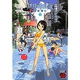 地球の放課後 1 (チャンピオンREDコミックス)
