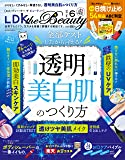LDK the Beauty(エルディーケー ザ ビューティー) 2020年 06 月号 [雑誌]