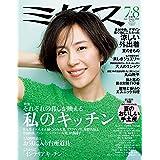 ミセス 2020年 7・8月合併号 (雑誌)