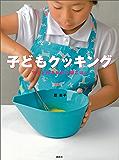 子どもクッキング ママと作る休日の朝ごはん (講談社のお料理BOOK)