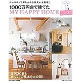 1000万円台で建てた MY HAPPY HOME Part2―ローコストでおしゃれな住まいを実現! (別冊プラスワンリビング)