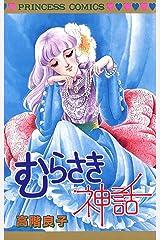 むらさき神話 (プリンセス) Kindle版