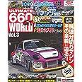 ULTIMATE 660GT WORLD Vol.3 (OPTION 特別編集 サンエイムック)