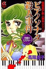 ピアノソナタ殺人事件 Kindle版