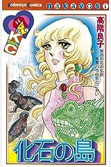 化石の島 (なかよしコミックス) Kindle版