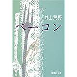 ベーコン (集英社文庫)
