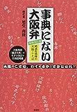 事典にない大阪弁 増補改訂版―絶滅危惧種の大阪ことば