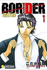 【カラー完全収録】BORDER(1) (コンパスコミックス) Kindle版