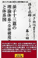 【孫子正解】シリーズ 第二回 孫子十三篇の理論体系(全体構造)と体系図 Kindle版