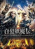 白髪妖魔伝 [DVD]