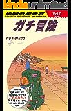 地球の歩き方 ガチ冒険~地球の歩き方社員の旅日記~ (地球の歩き方D-Books)