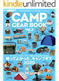GO OUT特別編集 CAMP GEAR BOOK Vol.3