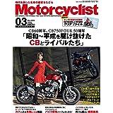 Motorcyclist(モーターサイクリスト) 2019年3月号