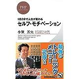 1日3分で人生が変わる セルフ・モチベーション (PHPビジネス新書)