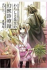 わたしと先生の幻獣診療録 5巻 (ブレイドコミックス) Kindle版