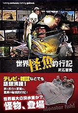 世界怪魚釣行記 (扶桑社BOOKS)