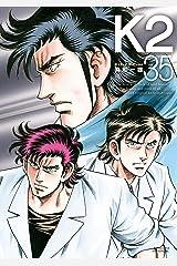 K2(35) (イブニングコミックス) Kindle版