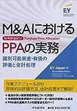 M&AにおけるPPA(取得原価配分)の実務