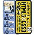 いちばんやさしいHTML5&CSS3の教本 人気講師が教える本格Webサイトの書き方 (「いちばんやさしい教本」シリーズ)