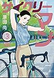 サイクリーマン(3) (モーニングコミックス)