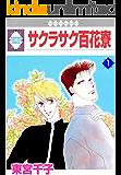 サクラサク百花寮(1) (冬水社・いち*ラキコミックス)