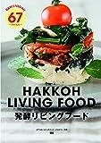 発酵リビングフード —発酵のチカラで生なのに作りおき! — (veggy Books)