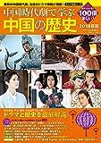中国時代劇で学ぶ中国の歴史 2018年版 (キネマ旬報ムック)