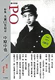 総合詩誌PO 168号 特集「生誕111年記念 中原中也」
