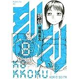 刻刻(8) (モーニングコミックス)