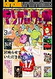 マンガ on ウェブ第17号 [雑誌] (佐藤漫画製作所)