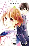 春と恋と君のこと 1 (マーガレットコミックス)
